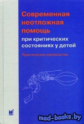 Современная неотложная помощь при критических состояниях у детей - Шабалов  ...