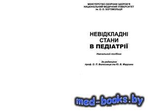 Невідкладні стани в педіатрії - Волосовець О.П., Марушко Ю.В. - 2008 год