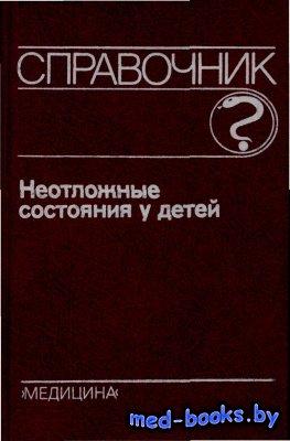 Неотложные состояния у детей - Вельтищев Ю.Е. - 1994 год