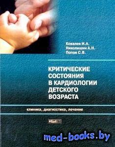 Критические состояния в кардиологии детского возраста - Ковалев И.А., Никол ...