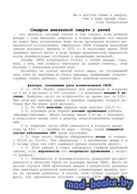 Синдром внезапной смерти у детей - Горячева Л.В. - 5 с.