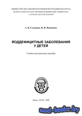 Йоддефицитные заболевания у детей - Солнцева А.В., Якимович Н.И. - 2008 год