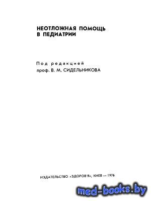 Неотложная помощь в педиатрии - Сидельников В.М. - 1976 год