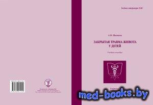 Закрытая травма живота у детей - Шапкина А.Н. - 2017 год