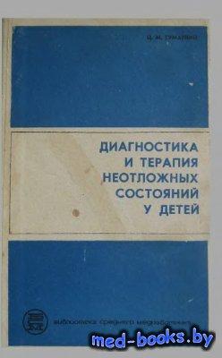 Диагностика и терапия неотложных состояний у детей - Тумаркин Ц.М. - 1968 г ...