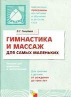 Гимнастика и массаж для самых маленьких - Голубева Л.Г. - 2006 год