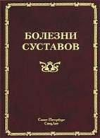 Болезни суставов - Мазуров В.И. - 2008 год