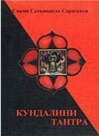 Кундалини-тантра - Свами Сатьянанда Сарасвати - 1997 год