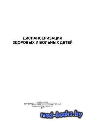 Диспансеризация здоровых и больных детей - Рзянкина М.Ф., Кунцевич С.А. и д ...