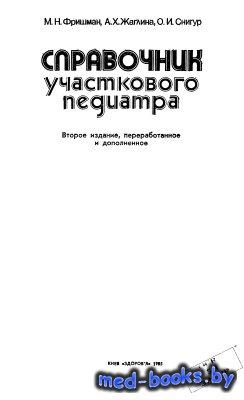 Справочник участкового педиатра - Фришман М.Н., Жаглина А.X., Снигур О.И. - ...