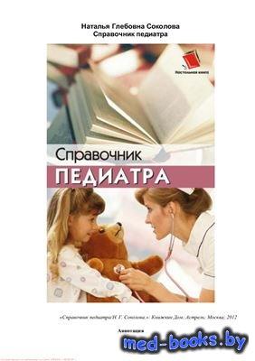 Справочник педиатра - Соколова Н.Г. - 2012 год