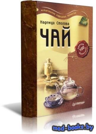 Стогова Н. - Чай против 100 болезней