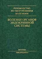Болезни органов эндокринной системы - И.И. Дедов, М.И. Балаболкин, Е.И. Мар ...