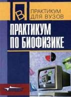 Практикум по биофизике. Учебное пособие - В.Ф. Антонов, A.M. Черныш, В.И. П ...
