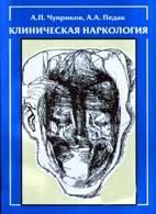Клиническая наркология - Чуприков А.П., Педак A.A. - 2006 год