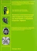 Клинико-анатомическое обоснование операций на мозговом и лицевом отделах че ...