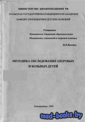 Методика обследования здоровых и больных детей - Санникова Н.Е. - 2002 год