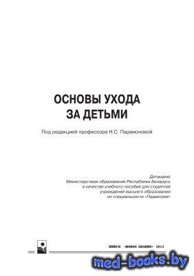 Основы ухода за детьми - Парамонова Н.С. - 2015 год