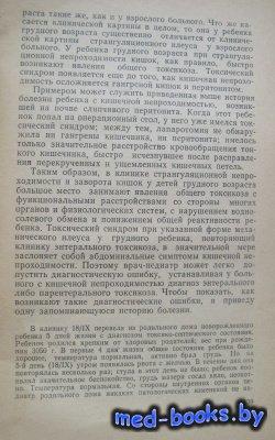 Причины диагностических ошибок в педиатрии - Осипов И.Н. - 1967 год