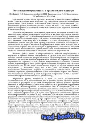Витамины и микроэлементы в практике врача-педиатра - Коровина Н.А., Захаров ...