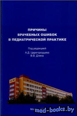 Причины врачебных ошибок в педиатрической практике - Царегородцев Д. - 2013 ...