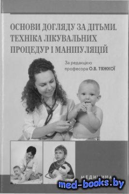 Основи догляду за дітьми. Техніка лікувальних процедур і маніпуляцій - Тяжк ...