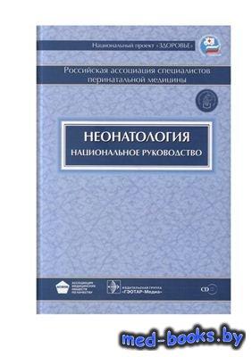 Неонатология. Национальное руководство - Володин Н.Н. - 2008 год