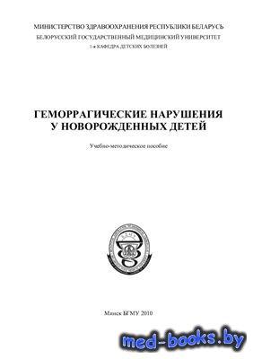 Геморрагические нарушения у новорожденных детей - Горячко А.Н. - 2010 год