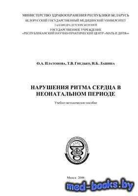 Нарушения ритма сердца в неонатальном периоде - Платонова О.А., Гнедько Т.В ...
