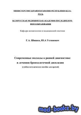 Современные подходы к ранней диагностике и лечению бронхолегочной дисплазии ...
