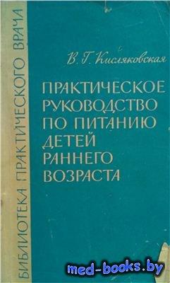 Практическое руководство по питанию детей раннего возраста - Кисляковская В ...