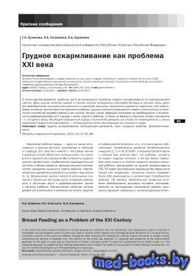 Грудное вскармливание как проблема XXI века -  Кулакова Г.А., Соловьёва Н.А ...
