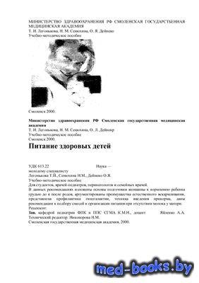 Питание здоровых детей - Легонькова Т.И., Сенюхина Н.М., Дейнеко О.Я. - 200 ...