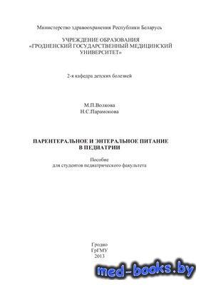 Парентеральное и энтеральное питание в педиатрии - Волкова М.П., Парамонова ...