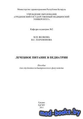 Лечебное питание в педиатрии - Волкова М.П., Парамонова Н.С. - 2011 год