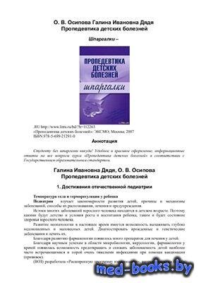 Пропедевтика детских болезней. Шпаргалки - Осипова О.В., Дядя Г.И. - 2007 г ...