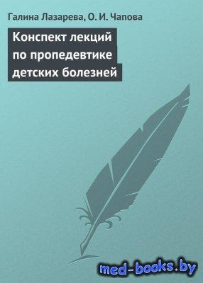 Конспект лекций по пропедевтике детских болезней - Лазарева Г., Чапова О.И. ...