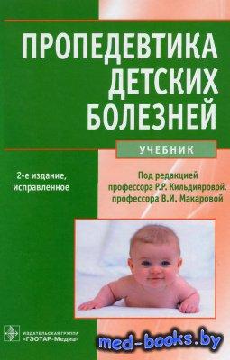 Пропедевтика детских болезней - Кильдиярова Р.Р., Макарова В.И. - 2017 год