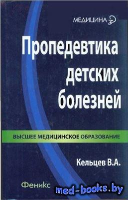 Пропедевтика детских болезней - Кельцев В.А. - 2011 год