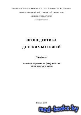 Пропедевтика детских болезней - Боконбаева С.Дж., Счастливая Т.Д., Сушанло  ...