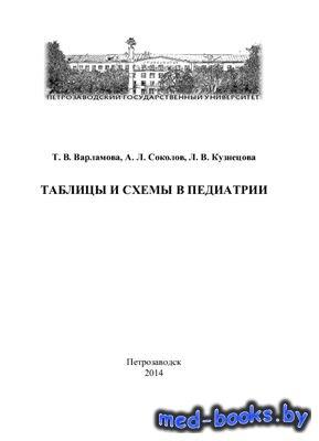 Таблицы и схемы в педиатрии - Варламова Т.В., Соколов А.Л., Кузнецова Л.В.  ...