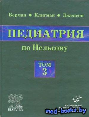 Педиатрия по Нельсону. Том 3 - Берман Ричард Е., Клигман Роберт М., Дженсон ...