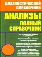 Анализы. Полный справочник - Ингерлейб М.Б. - 2011 год