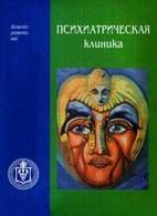 Психиатрическая клиника. Учебное пособие - В.П. Самохвалов - 2003 год
