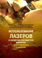 Использование лазеров в сердечно-сосудистой хирургии - В.М. Шипулин, С.Л. А ...