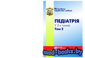 Педіатрія. Том 2 - Аряєв М.Л., Котова Н.В. - 2014 год