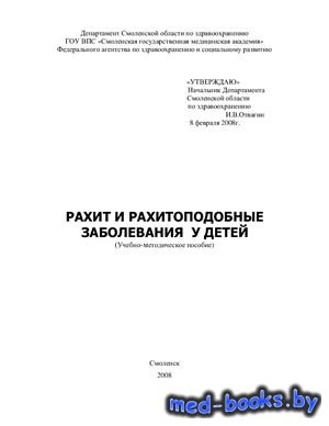 Рахит и рахитоподобные заболевания у детей - Авдеева Т.Г., Степина Т.Г. - 2 ...