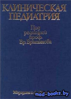 Клиническая педиатрия. Том 1 - Братанов Б.Ц. - 1987 год