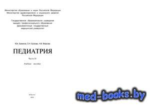 Педиатрия. Часть II - Боженов Ю.А., Ерохова З.Н., Фирсова Н.В. - 2005 год