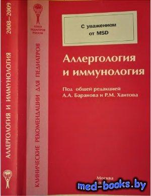 Аллергология и иммунология - Баранов А.А., Хаитова Р.М. - 2008-09 гг.